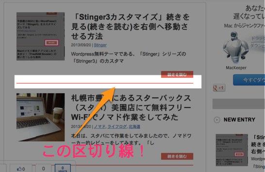 stinger3カスタマイズ区切り線