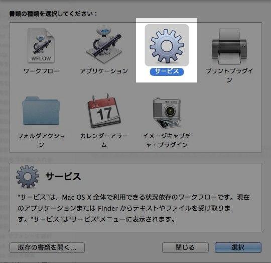 Mac一括リサイズ1