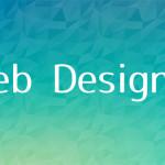 未経験からWebデザイナーになるために私がやった方法