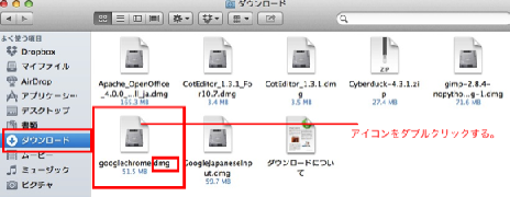 Mac初心者dmg1