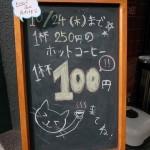 札幌にあるコワーキングカフェ36がリニューアル!「SAILING DAYS 36」と改名しOPEN