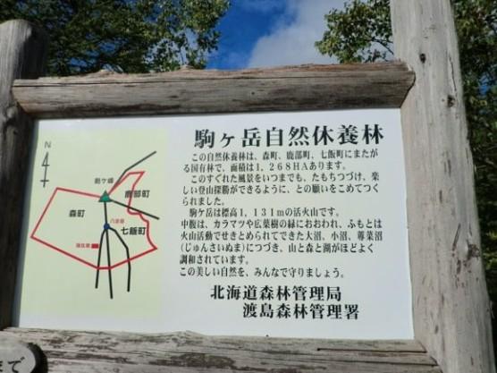 駒ケ岳の看板